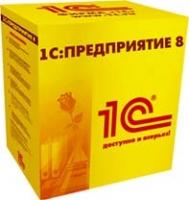 1С:Предприятие 8. Комплексная поставка для Казахстана
