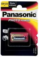 Батарея Panasonic CR123, 3V/1400mAh