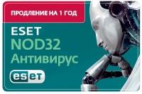 Продление для ESET NOD32 3ПК/1год
