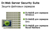 Антивирус Dr. Web Server Security Suite,  1ПК/1год/box