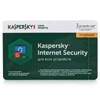 Продление для Kaspersky Internet Security 2017 3ПК/1год